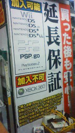 xbox-360-reprise-japon (2)
