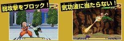 Dragon Ball Kai Ultimate Butouden (7)