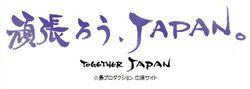 Together Japan - Kojima Productions