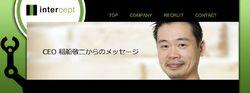 Keiji Inafune - Intercept