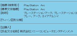 sony-playstation-arc