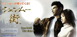 Shenmue City (3)