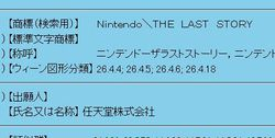 nintendo-the-last-story-nom-depose