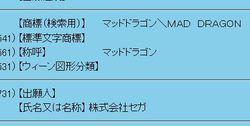 Mad Dragon - marque déposée Sega