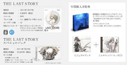 The Last Story - jeu pack Wii CD