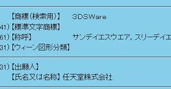 Nintendo - 3DSWare - Marque déposée