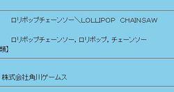 Lollipop Chainsaw - marque déposée