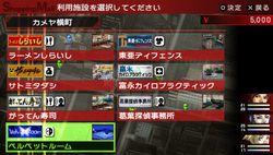 Persona 2 Innocent Sin PSP (18)