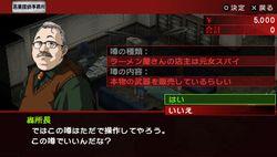 Persona 2 Innocent Sin PSP (21)