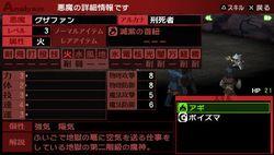 Persona 2 Innocent Sin PSP (32)