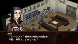 Persona 2 Innocent Sin PSP (45)