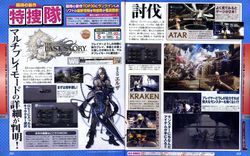 The Last Story - scan Famitsu (5)
