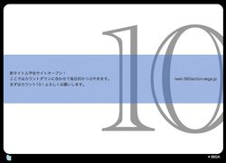 sega-site-teaer-360-10