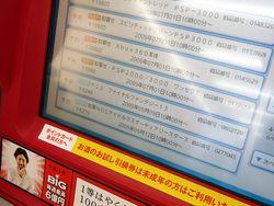 final-fantasy-xiii-loppi-japon-reservation