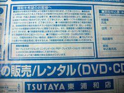 tsutaya-occasion-xbox-360-japon