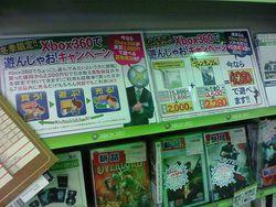 Xbox 360 - Offre Japon reprise