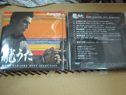 Yakuza of the End - Karaoké Best Selection
