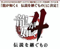 ryu-ga-gotoku-yakuza-4