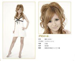 Yakuza - casting hotesses - Minami