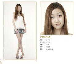 Yakuza - casting hotesses - Ayaka