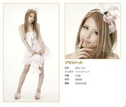 Yakuza - casting hotesses - Hina