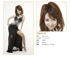 Yakuza - casting hotesses - Shihon