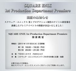 Square Enix 1st Production Department Premiere