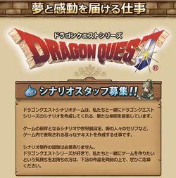 Dragon Quest recrutement scénario (1)