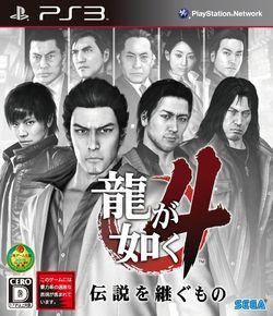 Yakuza 4 - pochette