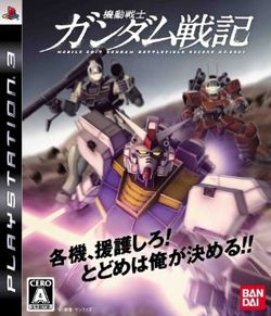 mobile-suit-gundam-battlefield-record-uc-0081