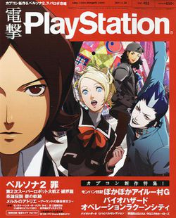 Persona 2 Innocent Sin PSP - couverture Dengeki PlayStation