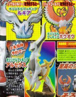 pokemon-remake-figurine-ho-oh-lugia-arceus