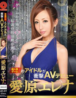 Elena Aihara film X (hôtesse de Yakuza 4)