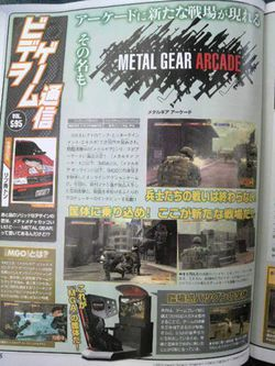 metal-gear-arcade-famitsu
