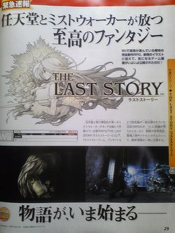 the-last-story-wii-famitsu