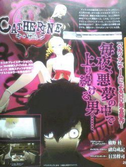Catherine - Persona Famitsu