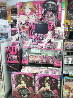 Catherine - poster lancement Japon (6)