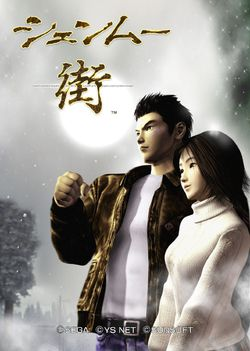 Shenmue City (4)