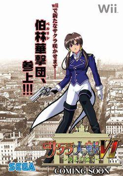 Sakura Taisen VI Stronger Than Love  - Wii