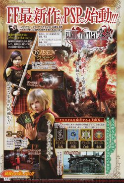 Final Fantasy Type-0 - scan Jump (1)