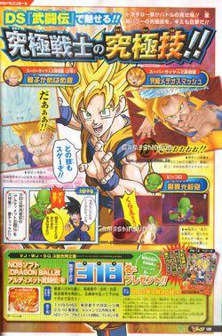 Dragon Ball Kai Ultimate Butouden - scan (2)