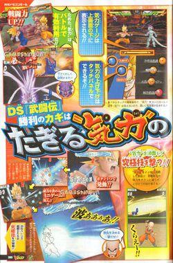 Dragon Ball Kai Ultimate Butouden - scan (3)