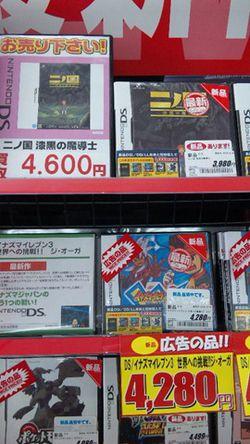 Ninokuni - baisse prix Japon