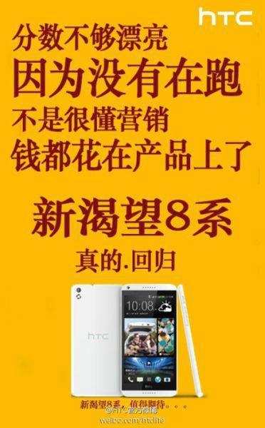 HTC Desire 8 annonce