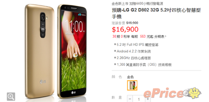 LG G2 Or