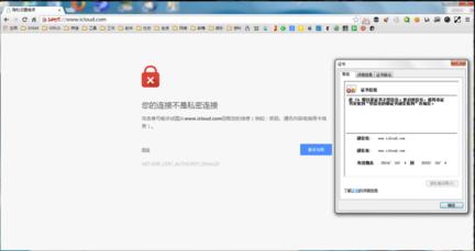 iCloud-Chine-faux-certificat