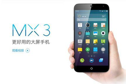 Meizu MX3 logo