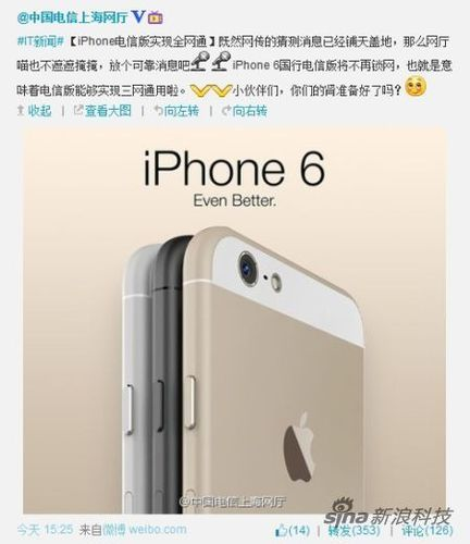 China Telecom iphone 6