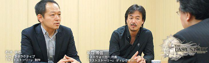 The Last Story - Iwata demande - Takuya Matsumoto