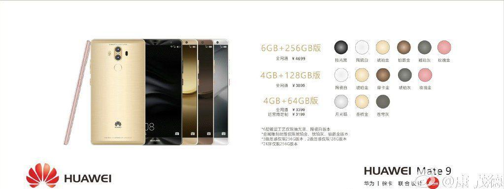 Huawei Mate 9 configuration